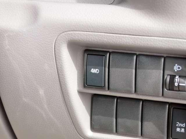 2WD⇔4WDの切替はスイッチ一つで、簡単に出来ます。