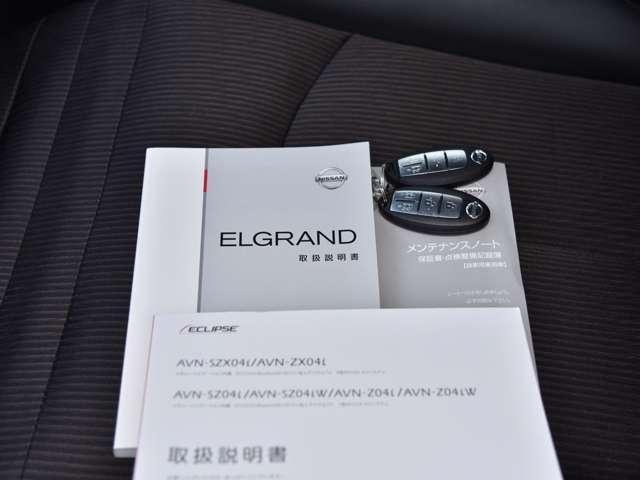 「日産」「エルグランド」「ミニバン・ワンボックス」「富山県」の中古車17