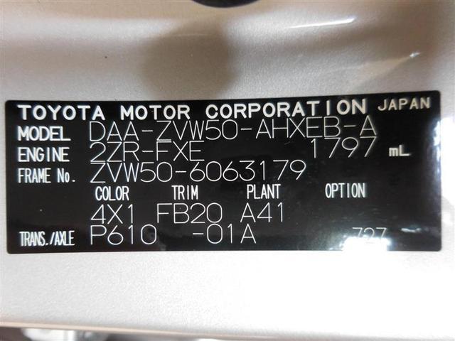 Sセーフティプラス フルセグ メモリーナビ DVD再生 バックカメラ 衝突被害軽減システム ETC LEDヘッドランプ(25枚目)