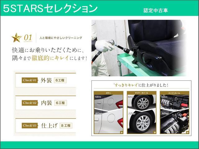 「ホンダ」「フリード」「ミニバン・ワンボックス」「富山県」の中古車36