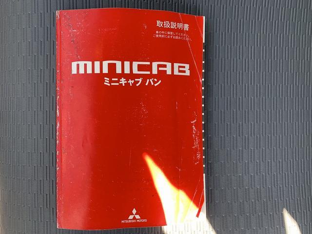 「三菱」「ミニキャブバン」「軽自動車」「富山県」の中古車30