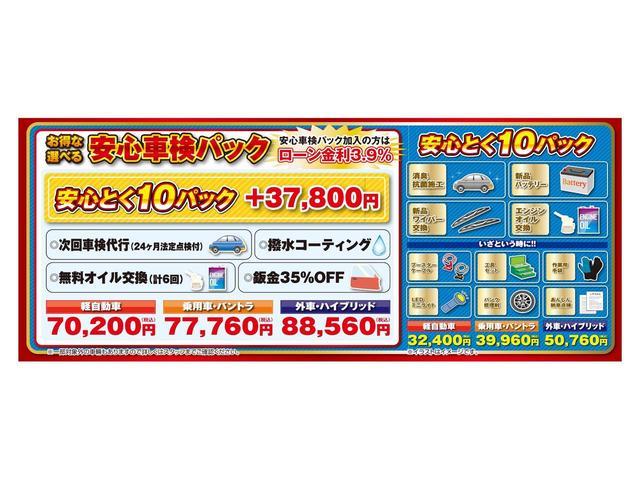「三菱」「パジェロ」「SUV・クロカン」「富山県」の中古車38