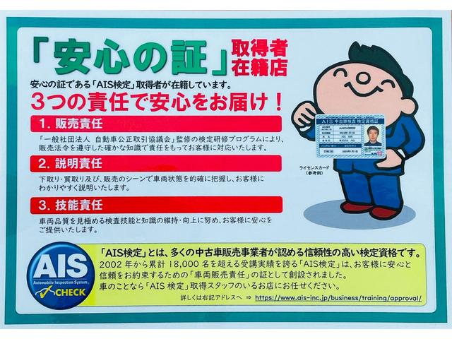 3つの責任でお客様に安心をお届け!AIS検定の取得者が在籍しております!◆