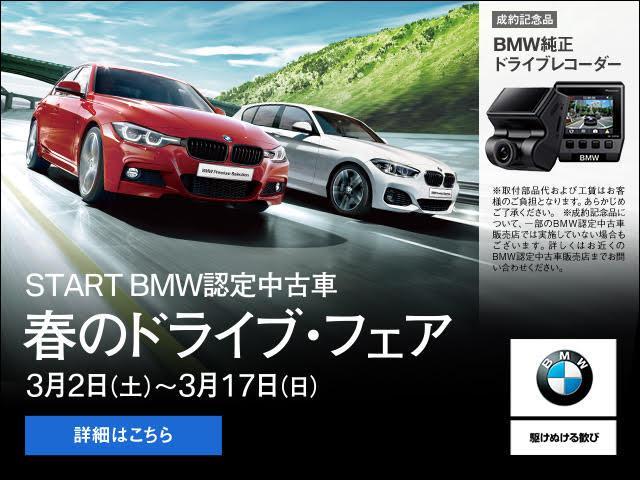 BMW BMW 320d Mスポーツ 1オーナー BSI加入 認定中古車
