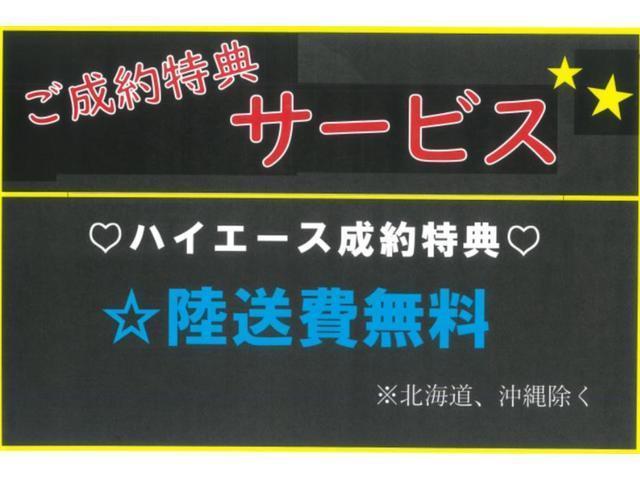 「トヨタ」「ハイエース」「その他」「福井県」の中古車2