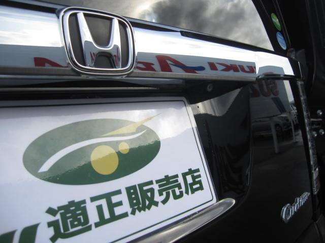 「ホンダ」「N-BOX」「コンパクトカー」「福井県」の中古車24