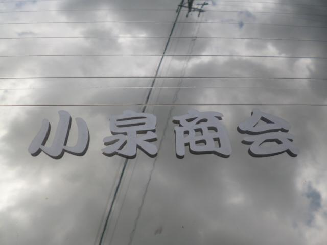 86の名店(小泉商会様)