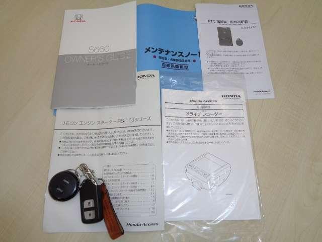 「ホンダ」「S660」「オープンカー」「長野県」の中古車20