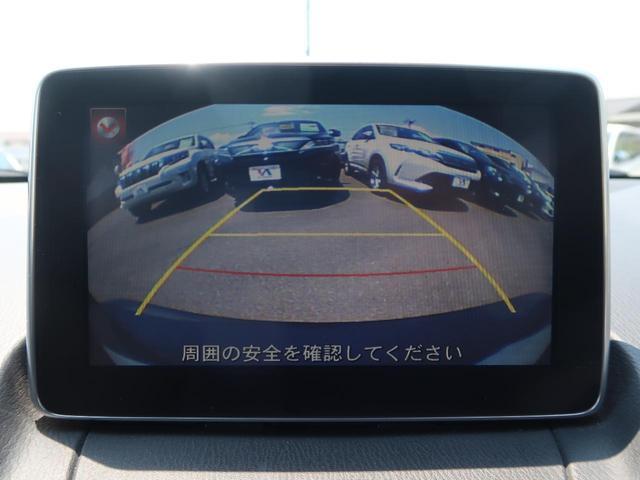 XD マツダコネクトナビ 衝突軽減 ディーゼル ターボ 禁煙(4枚目)