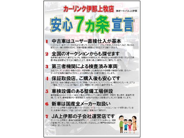 「トヨタ」「パッソ」「コンパクトカー」「長野県」の中古車40
