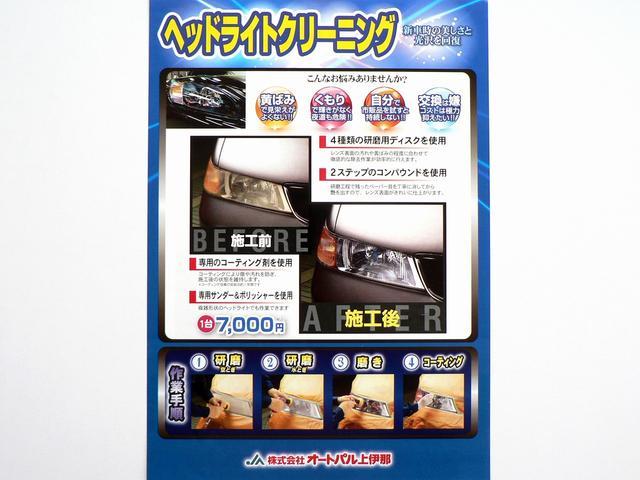 「トヨタ」「プリウスα」「ミニバン・ワンボックス」「長野県」の中古車54
