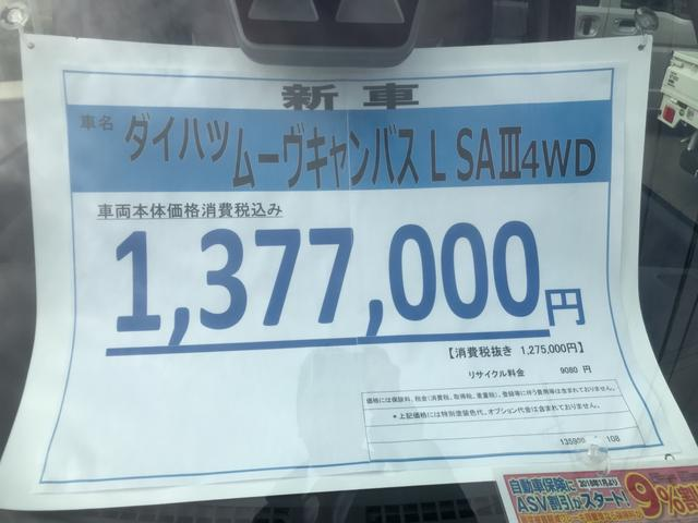 L SAIII 4WD(15枚目)