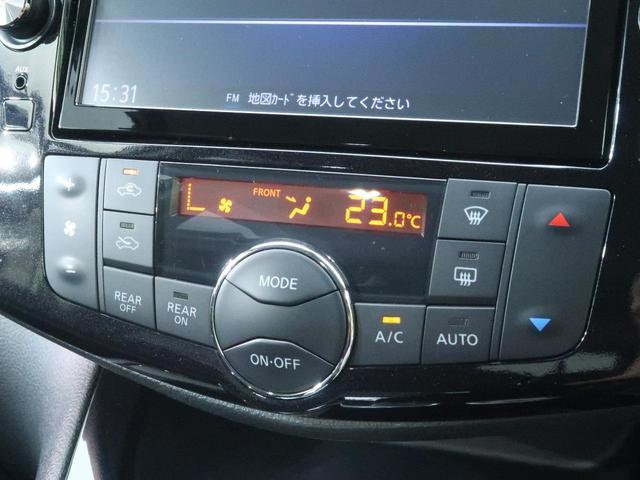 ハイウェイスター Vエアロモード+セーフティII 純正8型ナビ アラウンドビューモニター 衝突軽減装置 ペダル踏み間違い防止装置 両側電動スライドドア クリアランスソナー LEDヘッドライト フルセグTV アイドリングストップ(59枚目)