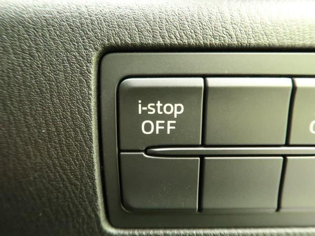 15C マツダコネクトナビ 禁煙車 フルセグ バックカメラ Bluetooth接続 DVD再生 スマートキー アイドリングストップ 盗難防止装置 ETC 横滑り防止装置(31枚目)