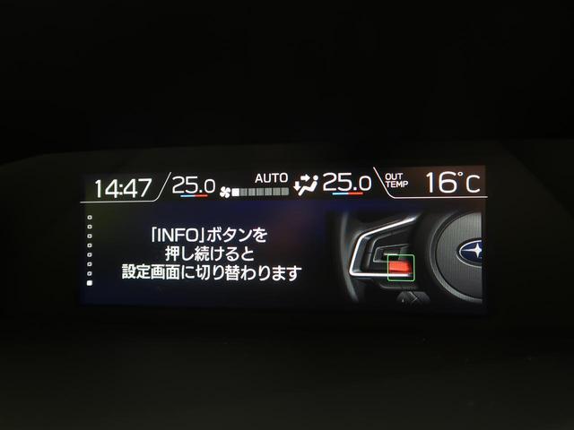 2.0i-Sアイサイト 4WD 純正8型ナビ 禁煙車 アドバンスセーフティPKG LEDヘッド 追従クルーズ ハイビームアシスト クリアランスソナー パワーシート バックカメラ 純正18AW ワンオーナー パドルシフト(50枚目)