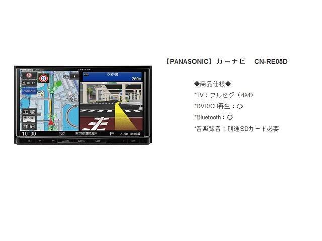 パナソニック【CN-RE05D】新品メモリーナビをお付けします★