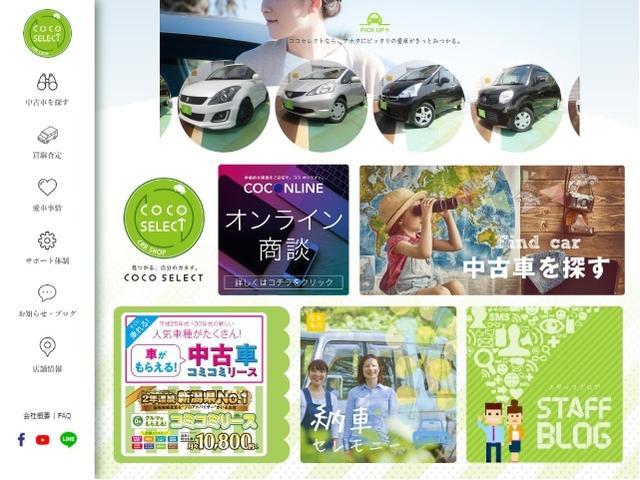 当社は自動車、二輪車、船舶用の計器の製造等を手掛ける「日本精機株式会社」のグループ企業です。当社ホームページへはコチラ!!https://www.cocoselect.jp/