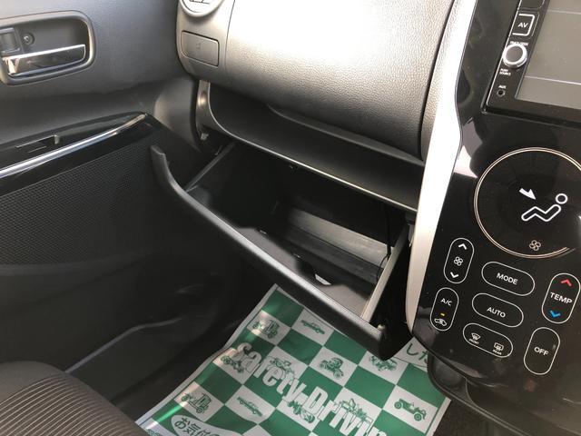 ハイウェイスター Gターボ 4WD ドライブレコーダー ETC 全周囲カメラ ナビ オートクルーズコントロール オートマチックハイビーム HID ミュージックプレイヤー接続可 CD スマートキー アイドリングストップ 電動格納ミラー(28枚目)