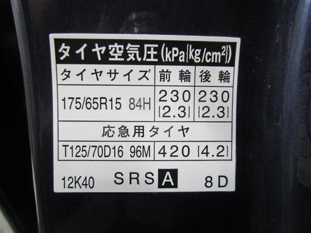 S ナビ&TV スマートキー アイドリングストップ 横滑り防止機能 LEDヘッドランプ ワンオーナー キーレス 盗難防止装置 DVD再生 乗車定員5人 ABS エアバッグ ハイブリッド オートマ(14枚目)