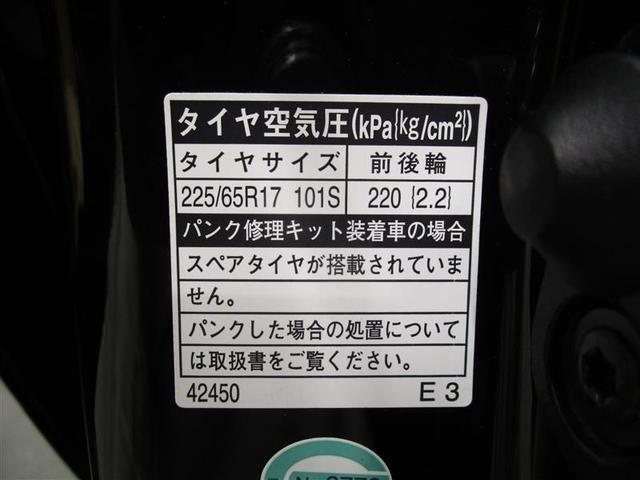 「トヨタ」「ヴァンガード」「SUV・クロカン」「新潟県」の中古車20