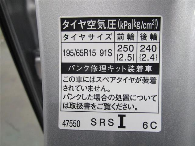 S 衝突被害軽減ブレーキ メモリーナビ テレビ フルセグ バックモニター LEDランプ ETC(20枚目)