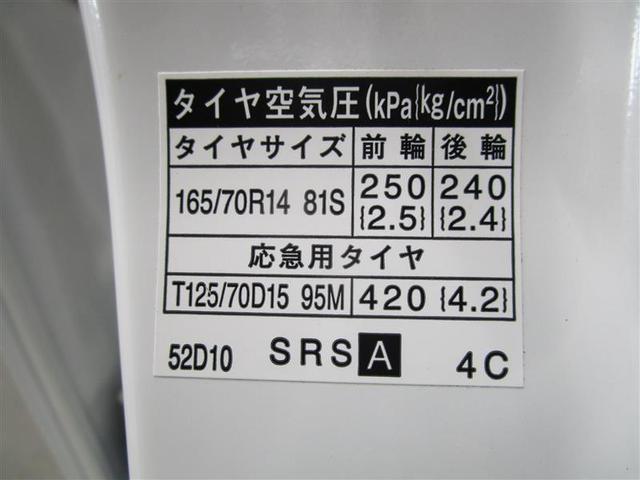 L ナビ&TV 衝突被害軽減システム バックカメラ アイドリングストップ ミュージックプレイヤー接続可 ESC 横滑り防止機能  LEDヘッドランプ ワンオーナー キーレス 乗車定員 5人(20枚目)