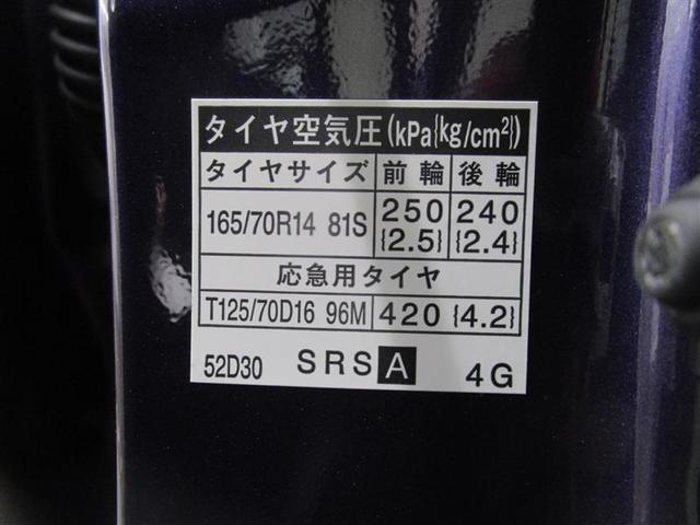 「トヨタ」「ヴィッツ」「コンパクトカー」「新潟県」の中古車20