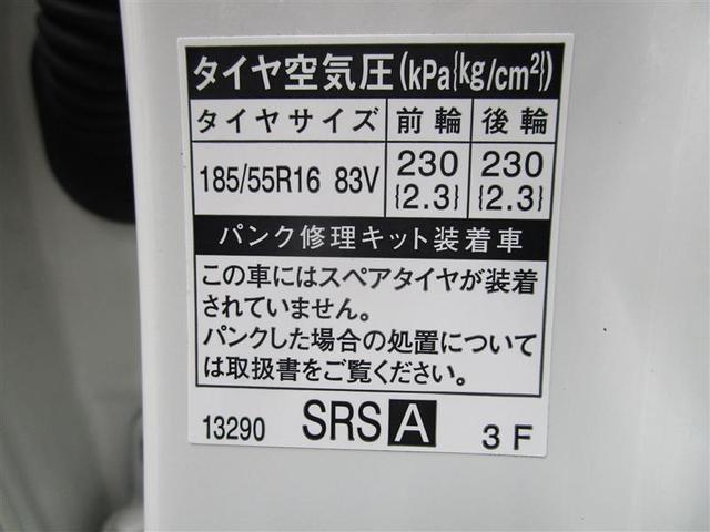 「トヨタ」「カローラフィールダー」「ステーションワゴン」「新潟県」の中古車20