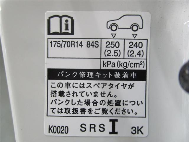 G 衝突被害軽減システム バックカメラ スマートキー ミュージックプレイヤー接続可 横滑り防止機能 キーレス 盗難防止装置 乗車定員5人 ABS エアバッグ オートマ(20枚目)
