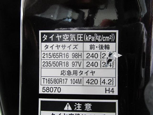 「トヨタ」「ヴェルファイア」「ミニバン・ワンボックス」「新潟県」の中古車20