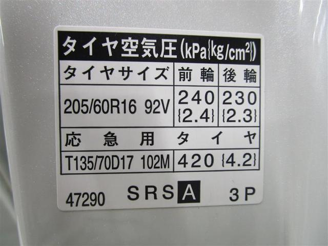 「トヨタ」「プリウスα」「ミニバン・ワンボックス」「新潟県」の中古車20
