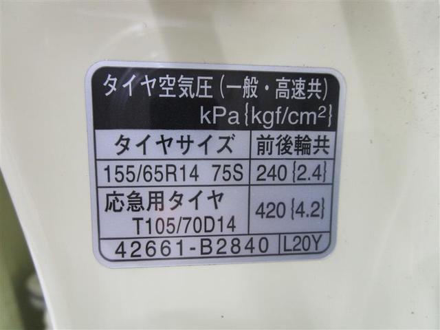 「トヨタ」「ピクシススペース」「コンパクトカー」「新潟県」の中古車20