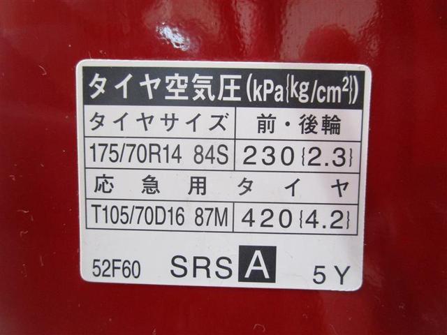 「トヨタ」「シエンタ」「ミニバン・ワンボックス」「新潟県」の中古車20