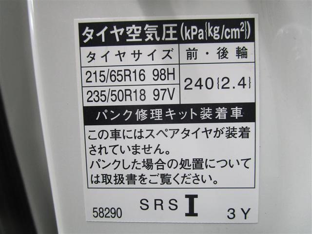 「トヨタ」「アルファード」「ミニバン・ワンボックス」「新潟県」の中古車20
