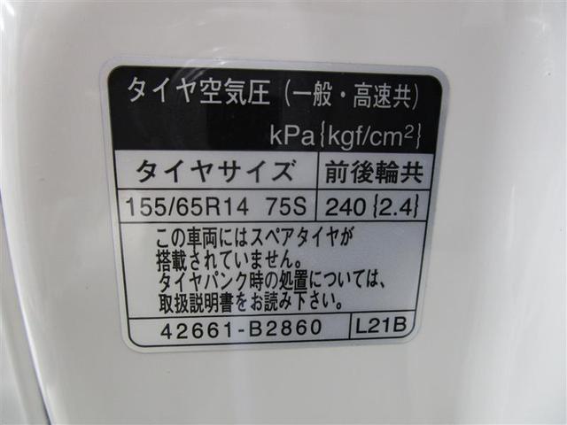 「トヨタ」「ピクシスメガ」「コンパクトカー」「新潟県」の中古車20