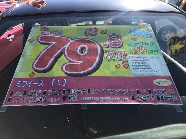 「ダイハツ」「ミライース」「軽自動車」「長野県」の中古車30