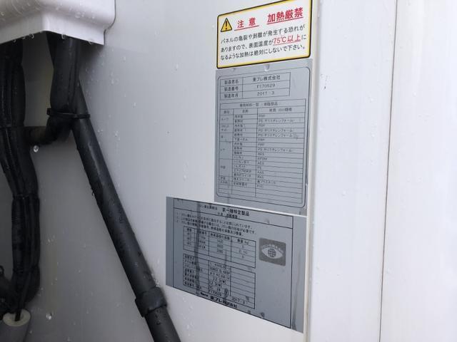 4WD 東プレ冷凍冷蔵車 庫内設定温度-30℃〜30℃(26枚目)