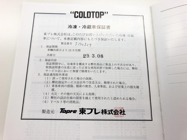 4WD 東プレ冷凍冷蔵車 庫内設定温度-30℃〜30℃(35枚目)
