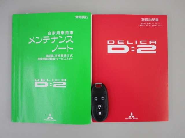 「三菱」「デリカD:2」「ミニバン・ワンボックス」「新潟県」の中古車20