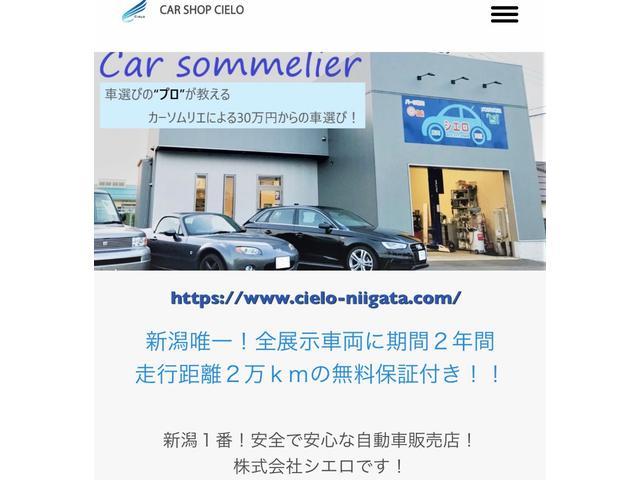 https://www.cielo-niigata.com/  自社ホームページはこちらです!
