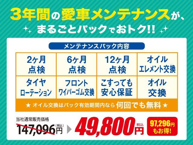「ダイハツ」「ミライース」「軽自動車」「新潟県」の中古車50