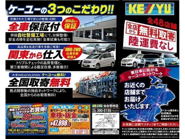 「ダイハツ」「ミライース」「軽自動車」「新潟県」の中古車63