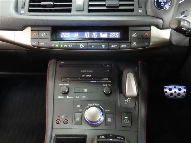 CT200h Fスポーツ ナビ&TV ETC バックカメラ スマートキー アイドリングストップ ミュージックプレイヤー接続可 横滑り防止機能 LEDヘッドランプ キーレス 盗難防止装置 電動シート DVD再生 乗車定員5人(13枚目)