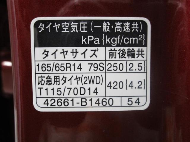 「トヨタ」「パッソ」「コンパクトカー」「新潟県」の中古車20
