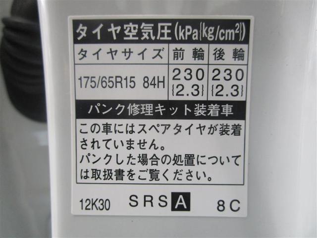 1.5X ドラレコ 横滑り防止機能 キーレス 乗車定員5人 ABS エアバッグ オートマ(20枚目)