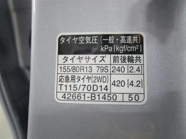X ETC キーレス 乗車定員5人 ABS エアバッグ オートマ(20枚目)
