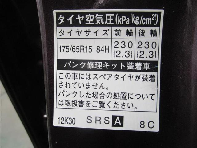 S ETC アイドリングストップ ミュージックプレイヤー接続可 横滑り防止機能 ワンオーナー キーレス 乗車定員5人 ABS エアバッグ ハイブリッド オートマ(14枚目)