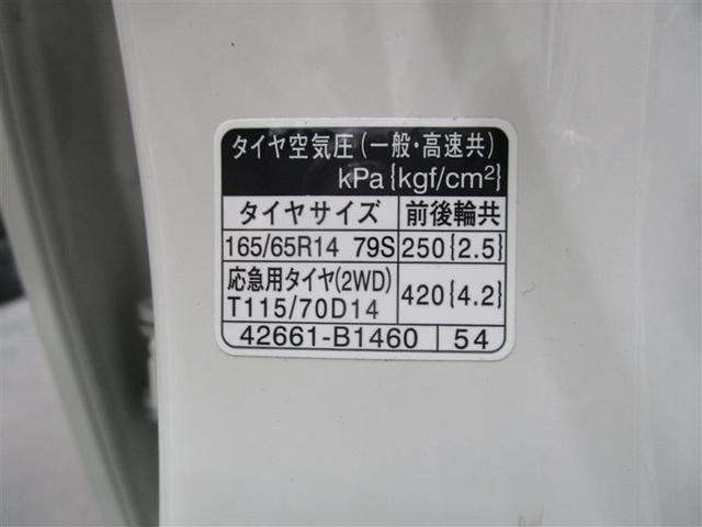 X LパッケージS 衝突回避支援システム スマートアシスト・メモリーナビ・ワンセグテレビ・バックモニター(20枚目)