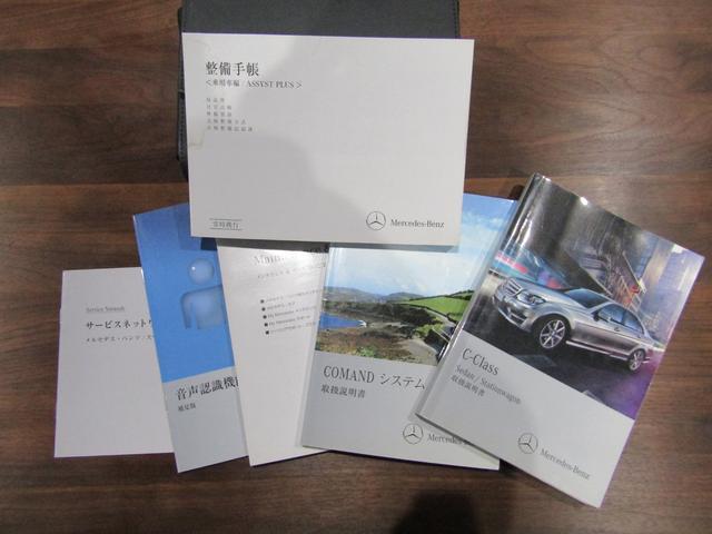 「メルセデスベンツ」「Cクラスワゴン」「ステーションワゴン」「新潟県」の中古車17