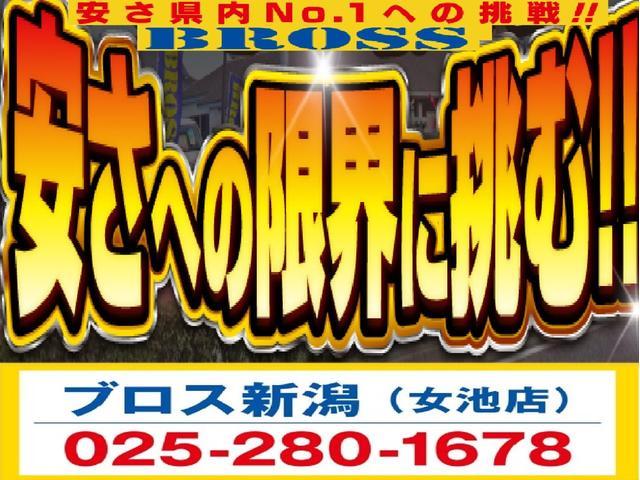 「トヨタ」「エスティマ」「ミニバン・ワンボックス」「新潟県」の中古車30